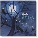 山本太郎代表必読!難病をかかえた子供とその両親の感動のストーリー