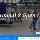 中部国際空港、公式ウェブサイトをリニューアル 約6年半ぶり
