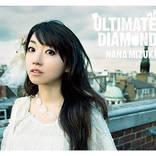 水樹奈々が歌のポテンシャルを世に知らしめた金字塔的アルバム『ULTIMATE DIAMOND』