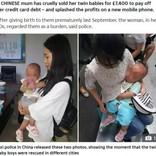 出産した双子を売り飛ばした母親、借金を返済してスマホを購入(中国)