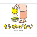日本一の人気絵本作家ヨシタケシンスケが超ファンな人気急上昇中の絵本作家とは…