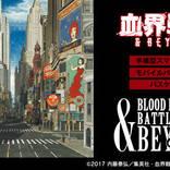 ヘルサレムズ・ロットの街並みを再現♪ 『血界戦線 & BEYOND』の新グッズ登場!