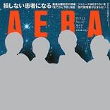 ジャニーズWESTが『AERA』表紙に、カラーグラビア&インタビューも