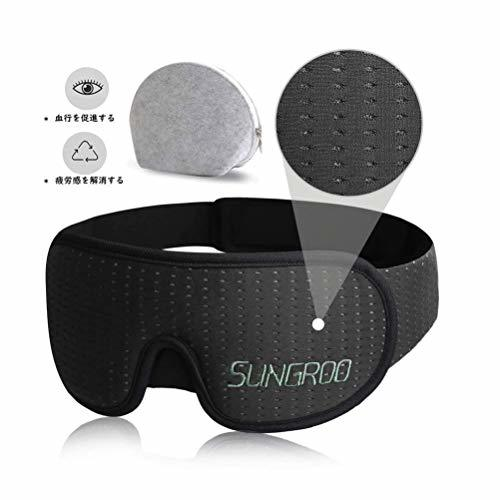 SUNGROO アイマスクノーズガード付 3D立体型 快眠 遮光 圧迫感なし長さ調節可能男女兼用 旅行に最適 (黒)