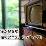 もう令和だけど、平成もスルーして『昭和アニメ』ランキング!1位2位はあの国民的人気アニメ!!