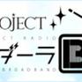 西川貴教・江口拓也らが本音トーク 「B-PROJECT」4周年記念特番が放送