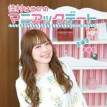 『佳村はるかのマニアックデート』DVD VOL.6発売   12・7に発売記念イベントも開催