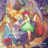 プラチナ・ジャズ、「前前前世」や「打上花火」などの話題曲を収録した最新アルバムを10月に発売 10/21にはリリース記念イベント開催も決定