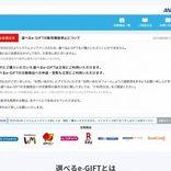 全日空商事、個人向けデジタルギフト販売サイト開設直後に販売停止 システムに問題か