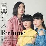 Perfume活動休止説にメンバーが言及「今の自分たちが正しいのかどうかわからない」