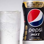 透明コーラのトクホは初! 久々のNEXブランド復活作『PEPSI NEXII(ペプシ ネックスツー)』を飲んだ!