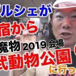 掟ポルシェがYouTuberに?アルパカとも触れ合う『夏の魔物2019 in SAITAMA』会場への行き方&楽しみ方動画を公開