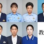 木村拓哉『教場』、小日向文世&光石研らベテランキャスト発表