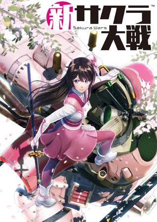 PS4®ゲーム『新サクラ大戦』のアニメ化が決定!