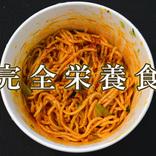 噂の完全栄養食カップラーメン「All-in NOODLES」カップ麺マニアの正直レビュー&おすすめアレンジを紹介