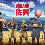 ヴィンランドは佐賀だった!? 佐賀県とTVアニメ『ヴィンランド・サガ』がコラボ『ヴィンランド・佐賀』始動