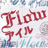FLOWの新曲が40代に大ウケ!?攻めた歌詞に注目!!