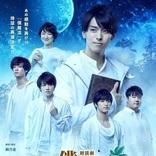 高野洸、眞嶋秀斗ら出演の朗読劇『僕らは人生で一回だけ魔法が使える』幻想的なメインビジュアルが公開