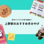 今、上野駅で絶対買うべきお土産4選!パンダがいっぱい!大集合!かわいい!おいしい!