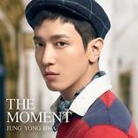 CNBLUEジョン・ヨンファ、ジャジーなシティポップ「The Moment」10月配信