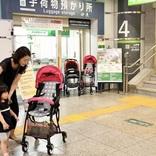 JR東、駅でベビーカー貸出し 駅ソトで利用も可能 子連れの移動便利に