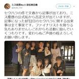 ミス慶應セクハラ騒動 被害訴えたファイナリストと運営委員会の意見対立 ファイナリスト「セクハラは全て事実」