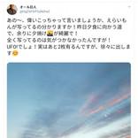 オール巨人さんがUFOを撮影!? 公開した写真にTwitter上で大きな反響