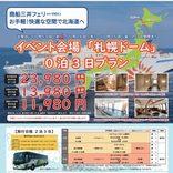 商船三井フェリーなど、大洗発着の札幌ドーム往復0泊3日ツアー発売 「嵐」コンサートにあわせ