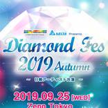 日韓交流イベント『Diamond Fes 2019』の開催迫る