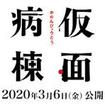 坂口健太郎単独初主演 永野芽郁が謎の美少女に、傑作ベストセラー「仮面病棟」が映画化