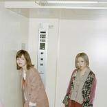 yonige、本日公開の映画「おいしい家族」の主題歌、コラボMVを公開