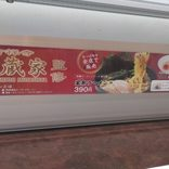 かっぱ寿司とはま寿司が家系ラーメン発売 驚くほど低クオリティだったのは…