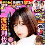 欅坂46・渡邉理佐が「週刊少年チャンピオン」に登場!グラビアが12ページにわたり掲載!