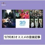 【昨日のニュースを振り返り】9/19(木)オススメ音楽記事