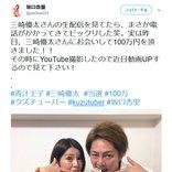 坂口杏里さん「近日動画UPするので見て下さい!」 青汁王子・三崎優太さんから100万円を貰う