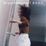 宮本浩次のシングル『Do you remember?』初回限定盤のボーナストラックが決定 先行配信も