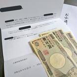 """5連休すると「お小遣い」3万円支給 """"逆ブラック企業""""の有給休暇制度に「素敵すぎる」"""