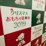 【クリスマスプレゼント】おもちゃのプロが選んだ! 2019年「売り切れ注意ベスト10」【ジャンル別・全50商品】