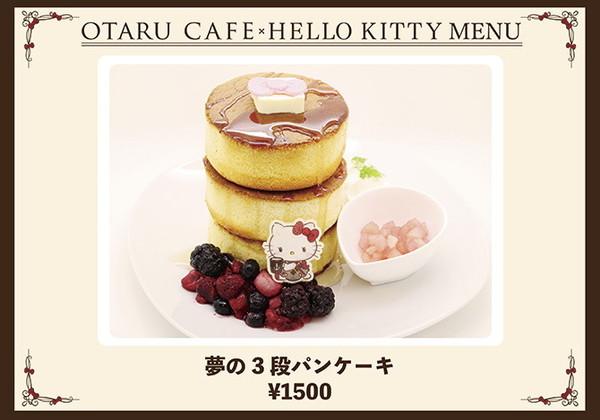 OTARU CAFE×HELLO KITTY