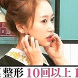 元AKB48小林香菜、整形話で話題のなか重大発表 「初めてなことだらけ…」