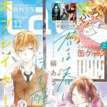 付録は『夏目友人帳』ニャンコ先生の缶ケース♪ 『LaLa11月号』発売!