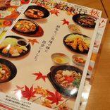 東北人もドン引き! ガスト『鮭はらこ飯丼』実物とメニュー写真の差がヤバい