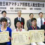 将棋・アマ名人に東京代表の中川さん 地方予選勝ち抜いた代表64人の頂点に