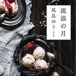 【今週はこれを読め! エンタメ編】凪良ゆう『流浪の月』に打ちのめされる!