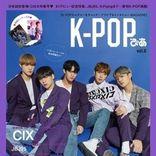 CIX、「K-POPぴあ」表紙&巻頭で日本の雑誌に初登場