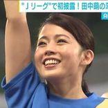 田中萌アナ 渾身のチアダンスに大反響「アイドル超えの可愛さ」