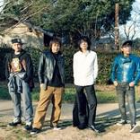 宮本浩次 横山健とのコラボレーションによる映画『宮本から君へ』主題歌「Do you remember?」のMVを公開、先行配信もスタート