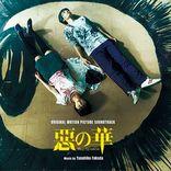 伊藤健太郎×玉城ティナ『惡の華』は音の世界でも魅せる