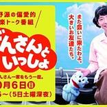 星野源、高畑充希、藤井隆、宮野真守、三浦大知ら出演『おげんさんといっしょ』第2弾を再放送