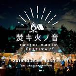 アウトドア音楽イベント『焚キ火ノ音』のタイムテーブル解禁